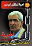 PFLP-lederen Ahmad Sa'adat sitter i israelsk fangenskap.