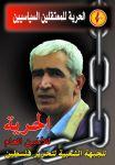 Ahmed Saadat, fensglet PFLP-leder.